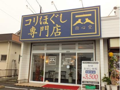 コリほぐし専門店 指心堂|福山駅のマッサージ