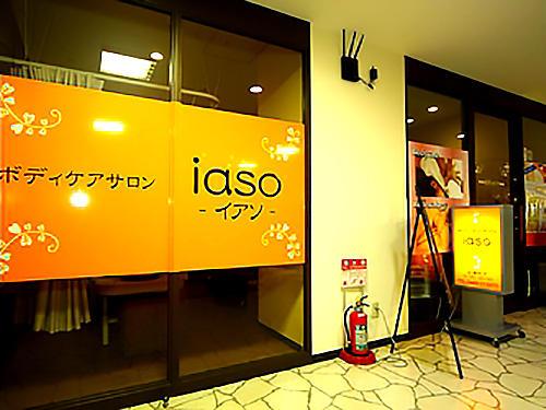 ボディケアサロン iaso
