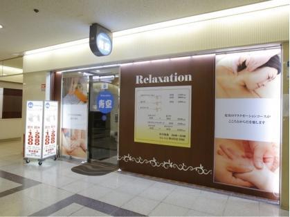 青空リラクゼーション 大阪駅前第三ビル本店