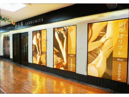 本格整体&アロマ専門店 《和み庵》 三宮センタープラザ店の店内写真1