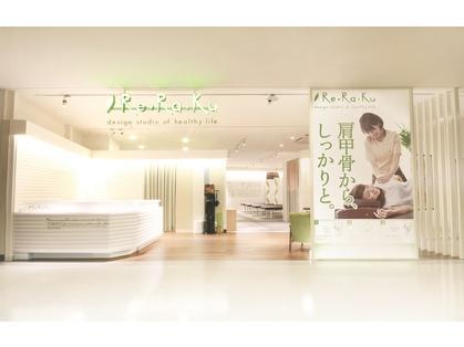 Re.Ra.Ku 小田急マルシェ玉川学園前店|鶴川のマッサージ