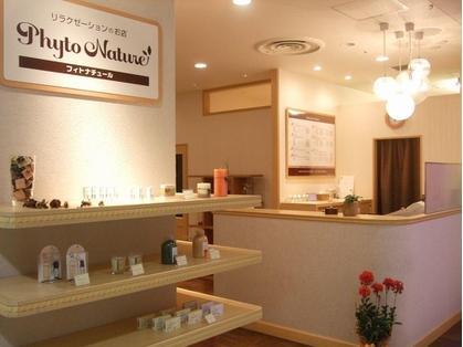 フィトナチュール レミィ町田店の店内写真/町田のマッサージ店です