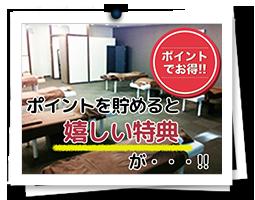 難波駅のおすすめマッサージ店/ほぐれて屋 瓢箪山店の店内写真2