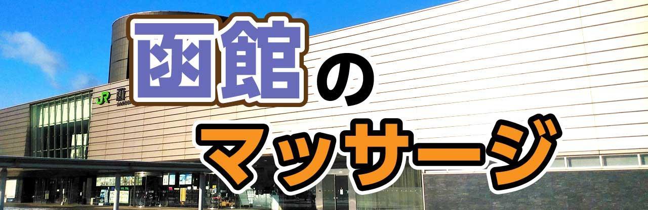 マッサージ好きが選ぶ函館のマッサージ店7選