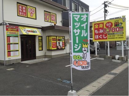 もみKING 春日井店