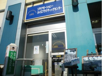 ARS橋本カイロプラクティックセンター