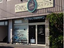 リラクゼーション A bientot 菜根店【ア ビアント】