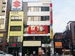 ほぐし堂 甲府駅前店