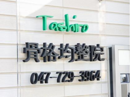 Tashiro骨格均整院の店内写真2