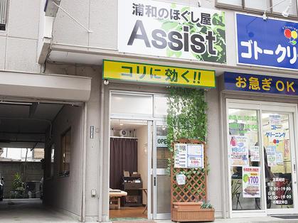 浦和のほぐし屋 Assist【アシスト】の店内写真2
