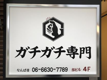 ガチガチ専門 なんば店 |難波駅のマッサージ