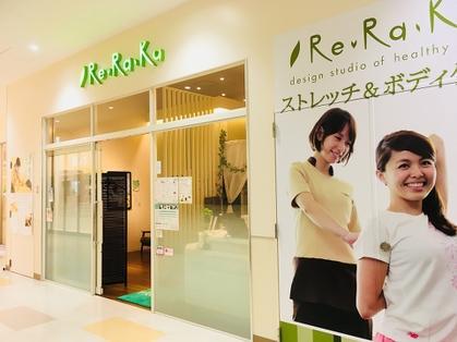 〈ストレッチ&ボディケア〉Re.Ra.Ku ニトリモール相模原店【リラク】