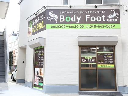 Body Foot 菊名店の店内写真1