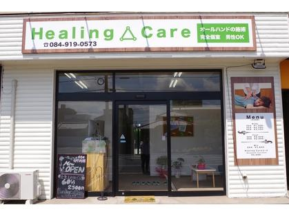 Healing△Care|福山駅のマッサージ