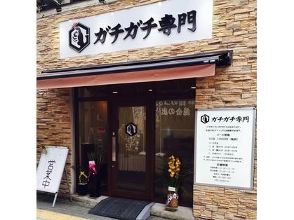 ガチガチ専門 荻窪店