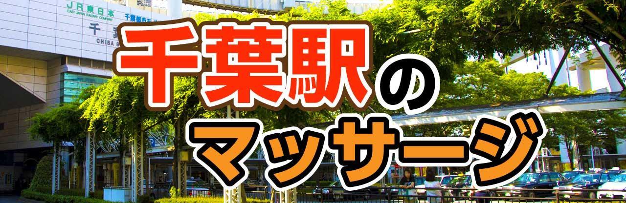 千葉でマッサージならこの店!