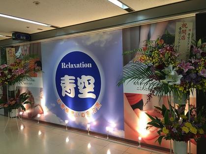 青空リラクゼーション大阪駅前第四ビル2号店