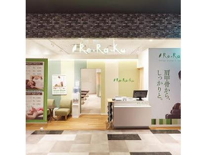 〈ストレッチ&ボディケア〉Re.Ra.Ku イオンモール座間店【リラク】