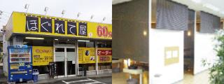 ほぐれて屋 瓢箪山店|難波駅のマッサージ