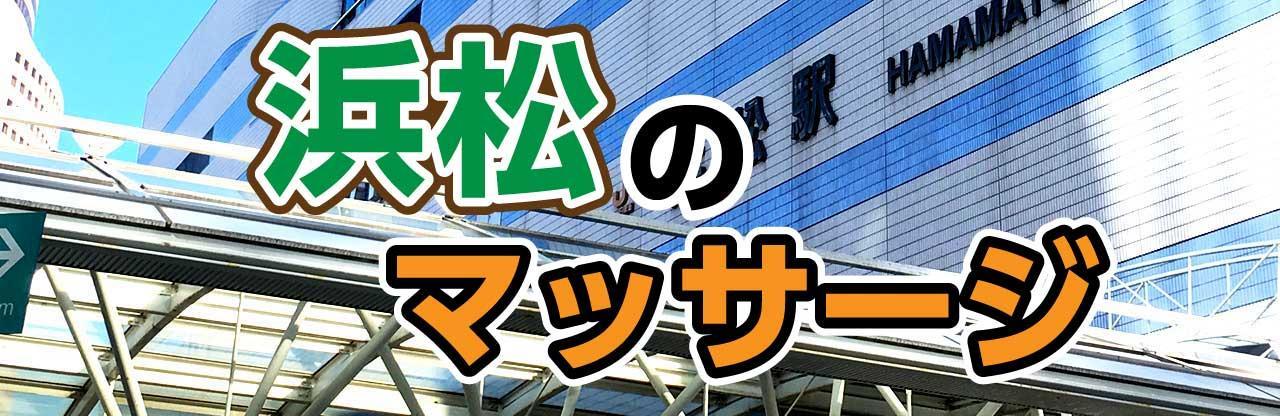 マッサージ好きが選ぶ浜松のマッサージ店7選