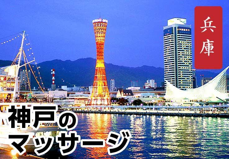 マッサージ好きが選ぶ神戸のマッサージ店7選