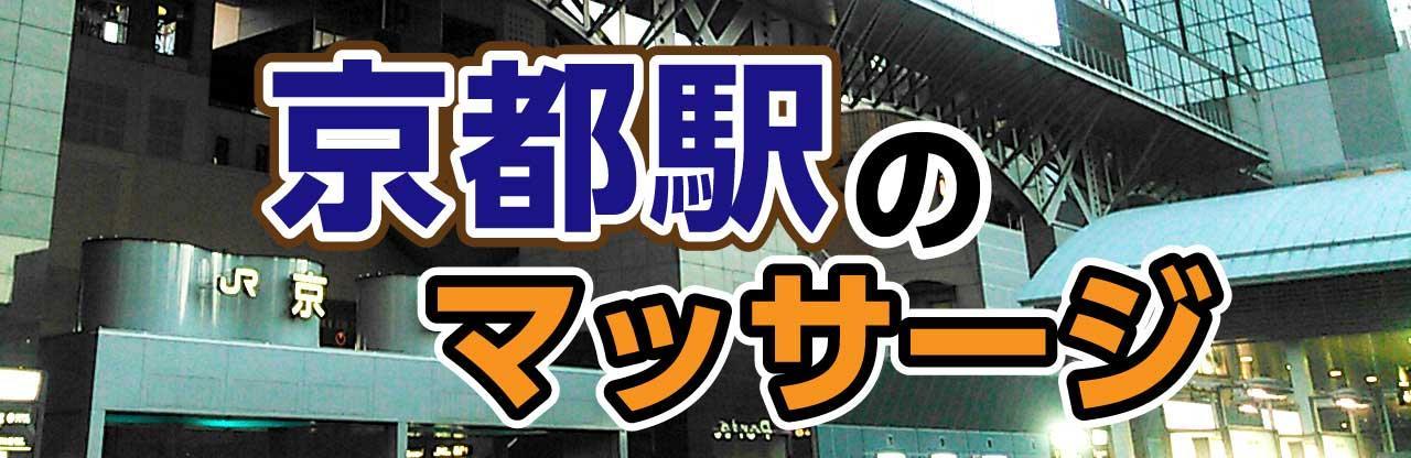 マッサージ好きが選ぶ京都駅のマッサージ店7選
