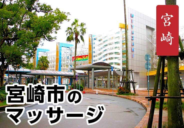 マッサージ好きが選ぶ宮崎のマッサージ店7選