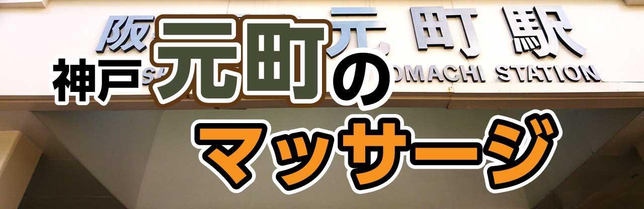 マッサージ好きが選ぶ神戸元町のマッサージ店7選