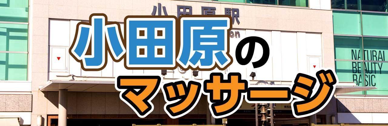 マッサージ好きが選ぶ小田原のマッサージ店7選
