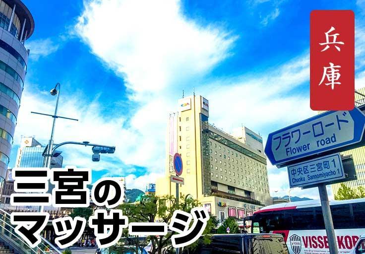 マッサージ好きが選ぶ三宮駅のマッサージ店7選