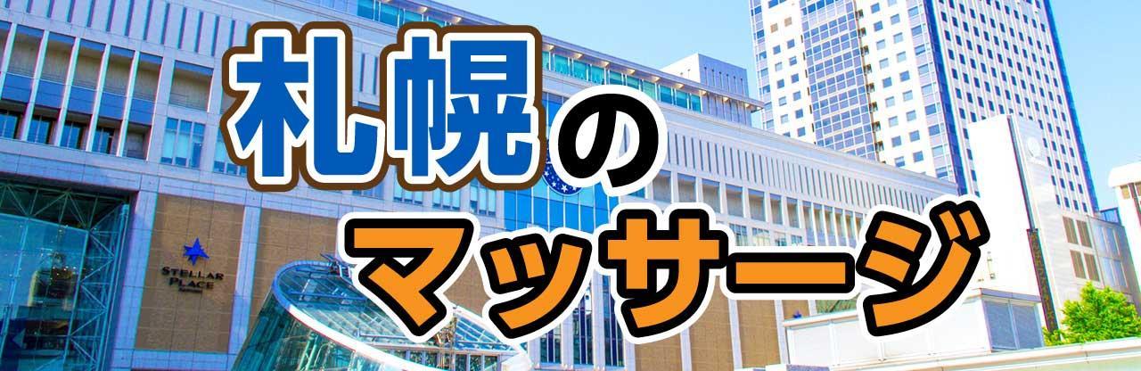 マッサージ好きが選ぶ札幌のマッサージ店7選