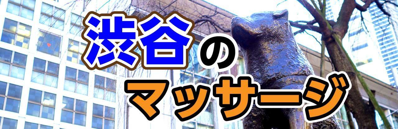 渋谷でマッサージならこの店!