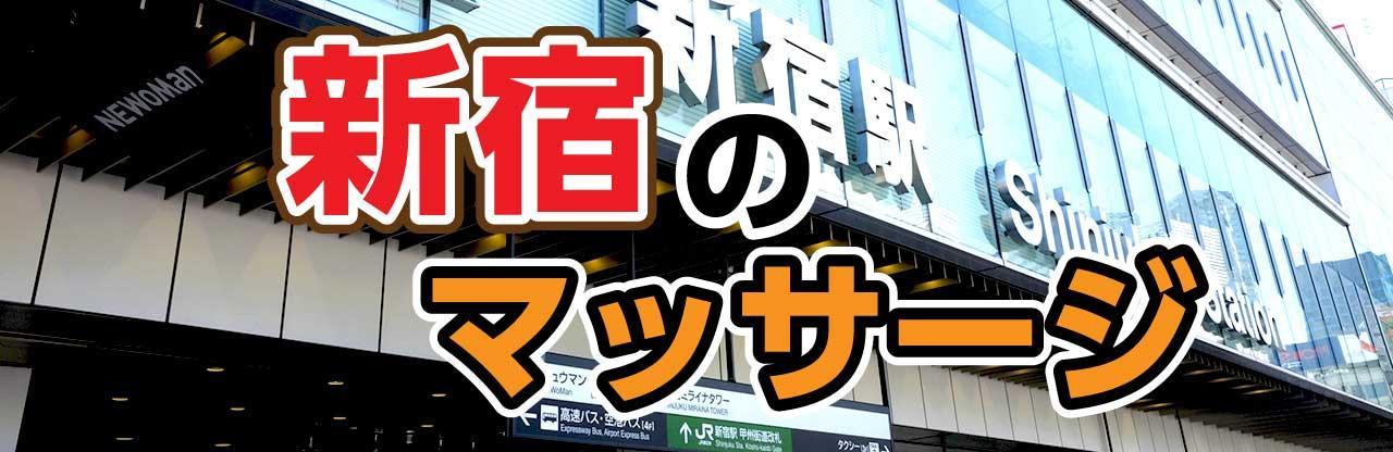 マッサージ好きが選ぶ新宿のマッサージ店7選