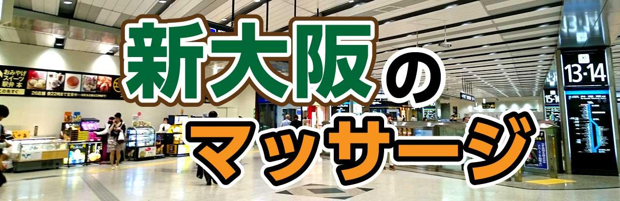 新大阪でマッサージならこの店!