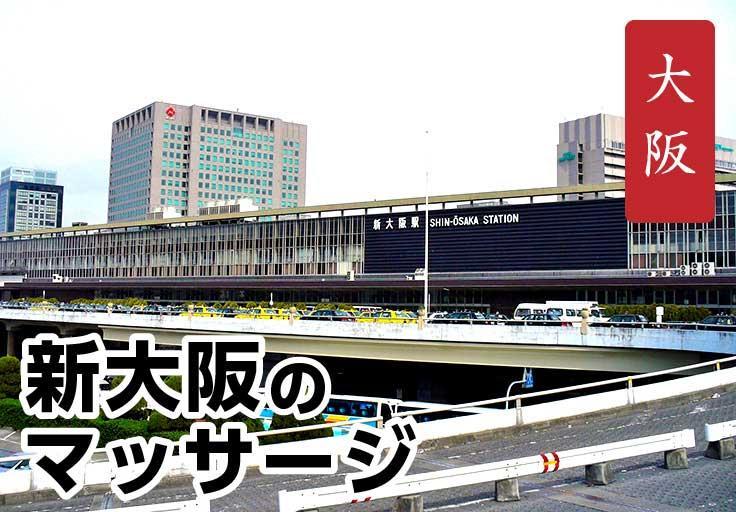 マッサージ好きが選ぶ新大阪のマッサージ店7選