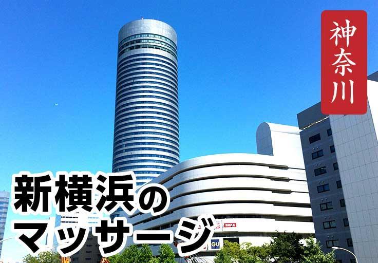 マッサージ好きが選ぶ新横浜のマッサージ店7選
