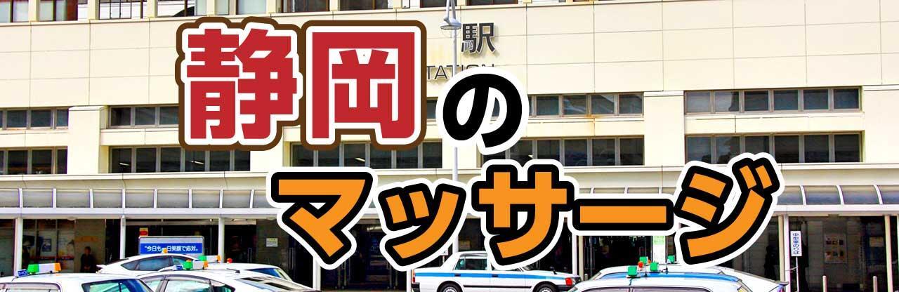 マッサージ好きが選ぶ静岡のマッサージ店7選
