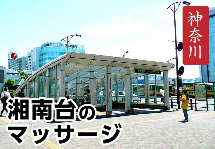 マッサージ好きが選ぶ湘南台のマッサージ店7選