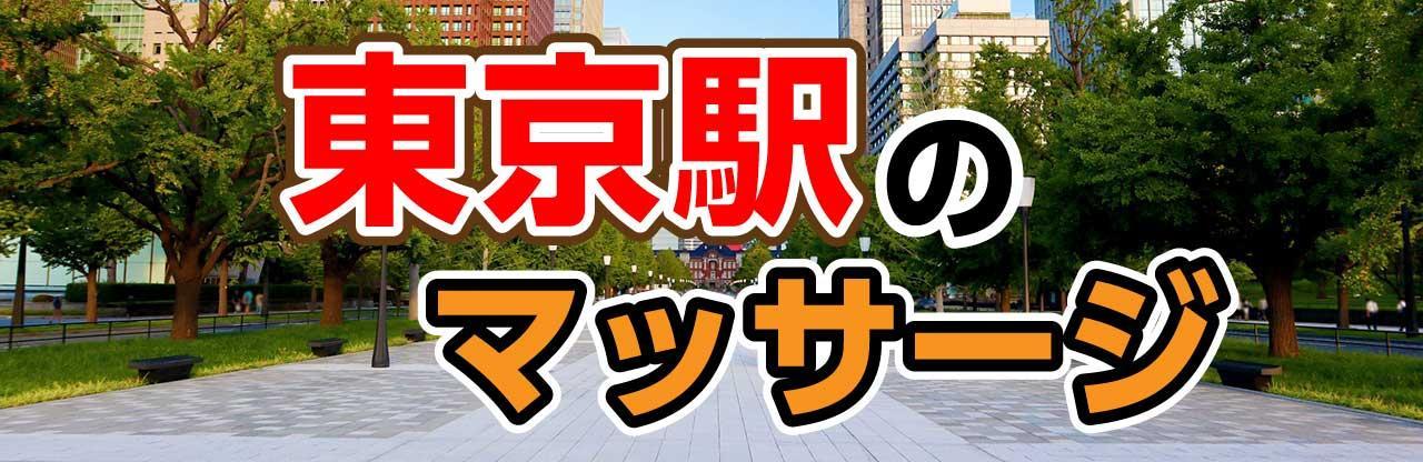 東京駅でマッサージならこの店!