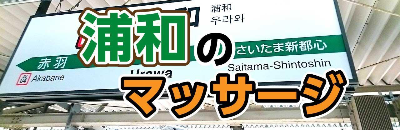 浦和でマッサージならこの店!