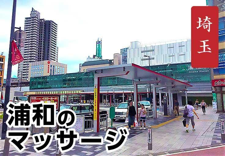 マッサージ好きが選ぶ浦和のマッサージ店7選