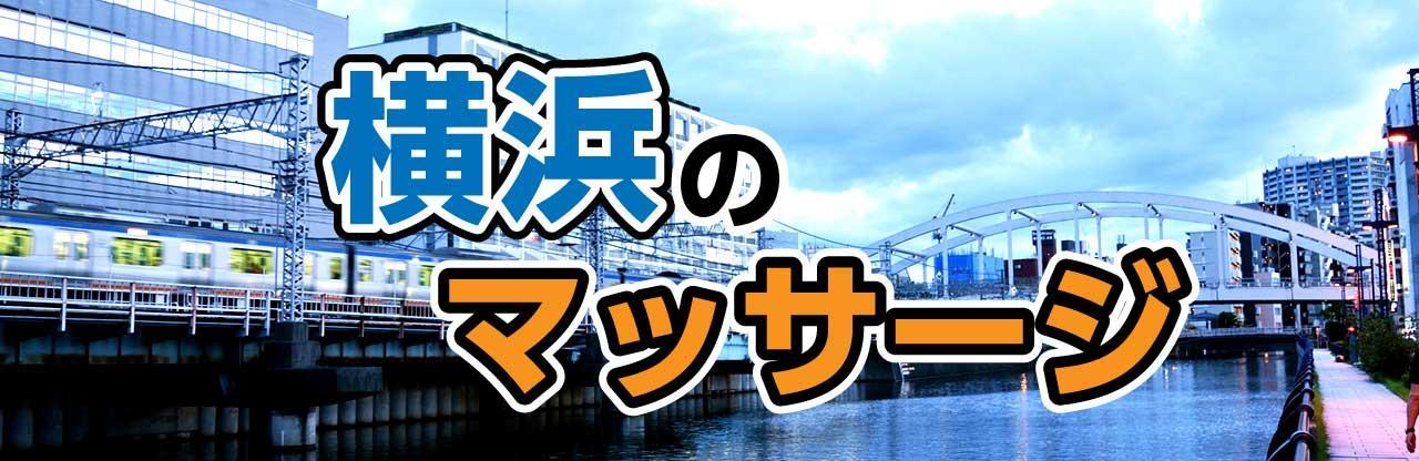 横浜でマッサージならこの店!